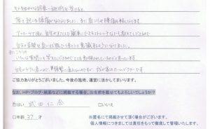 豊洲カイロホームドクター