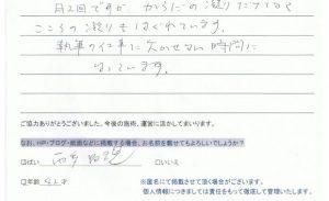 豊洲カイロ西多先生